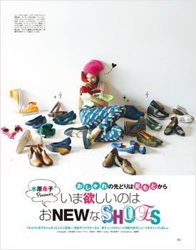 FEATURE06 水原希子presents いま欲しいのはおNEWなSHOES
