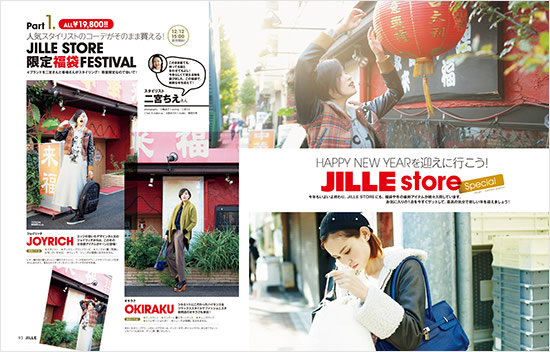 FEATURE07 HAPPY NEW YEARを迎えに行こう!JILLE store Special